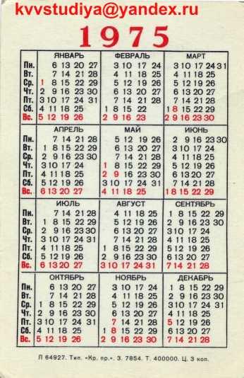 выбора термобелья лунный календарь 27 ноября 1980 любую погоду